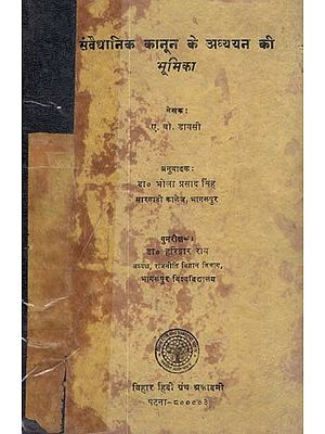 संवैधानिक कानून के अध्ययन की भूमिका - The Role of the Study of Constitutional Law (An Old and Rare Book)