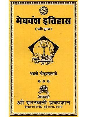 मेघवंश इतिहास (ऋषि पुराण) : Meghvansh History (Rishi Purana)