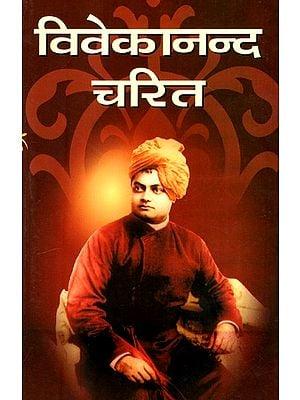 विवेकानंद चरित- Vivekananda Charit