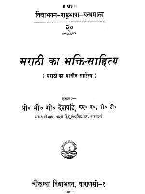 मराठी का भक्ति साहित्य - Marathi Devotional Literature (An Old Book)