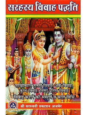 सरहस्य विवाह पद्धति : Sarhasya Marriage System