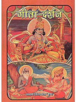 गीता दर्शन - Gita Darshan