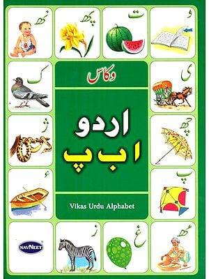 Vikas Urdu Alphabet (Urdu)