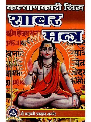 कल्याणकारी सिद्ध शाबर मन्त्र : Welfare Siddha Shabar Mantra