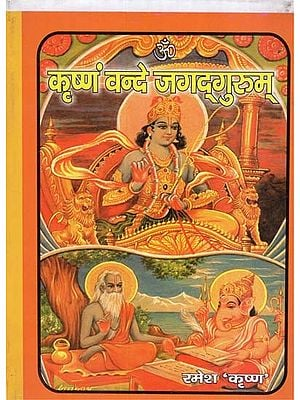 कृष्णं वन्दे जगद्गुरुम् - Krishna Vande Jagadgurum