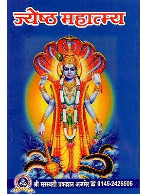 ज्येष्ठ महात्म्य - Jayestha Mahatmya
