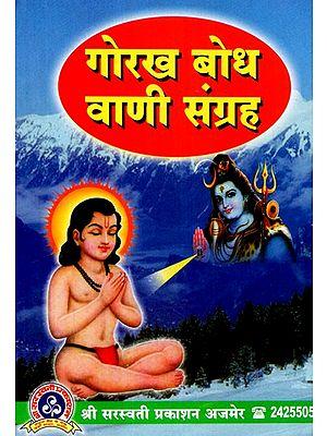 गोरख बोध वाणी संग्रह  -  Gorakh Bodh Vaani Sangrah