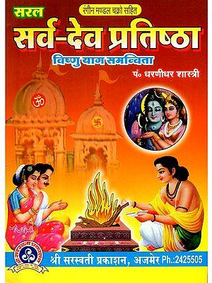 सर्व - देव प्रतिष्ठा - Sarva Deva Pratistha (Vishnu Yoga Syncretism)