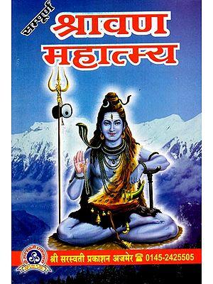 श्रावण महात्म्य - Sharavan Mahatmya