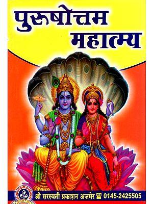 पुरुषोत्तम महात्म्य - Purushottam Mahatmya