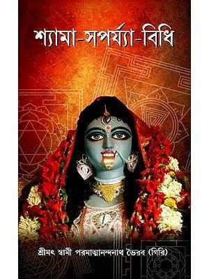 Shyamasaparya Vidhi (Bengali)