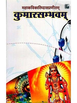 कुमारसम्भवम्- Kumar Sambhava