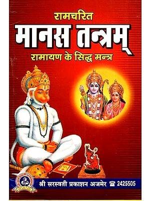 रामचरित मानस तन्त्रम् - Ramcharitmanas Tantram