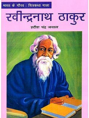 रविन्द्रनाथ ठाकुर- Ravindranath Thakur (India's Pride Chitrakatha Mala)