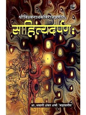 Sahitya Darpan - साहित्यदर्पण:
