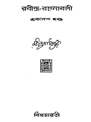 Rabindra Rachanabali Part- 11 (An Old Edition in Bengali)