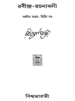 Rabindra Rachanabali Part- 2 (An Old Edition in Bengali)
