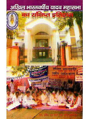 अखिल भारतवर्षीय यादव महासभा का संक्षिप्त इतिहास :  Brief History of Akhil Bharatvarish Yadav Mahasabha