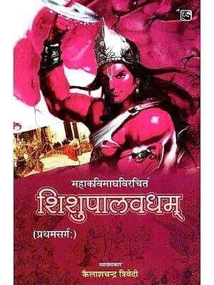 शिशुपालवधम् (प्रथमसर्ग:)- Shishupal Vadha (First Canto)
