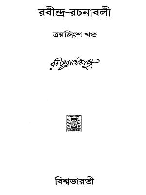 Rabindra Rachanabali Part- 33 (An Old Edition in Bengali)