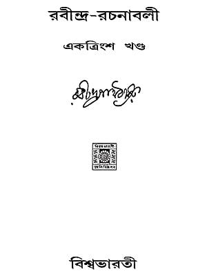 Rabindra Rachanabali Part- 31 (An Old Edition in Bengali)
