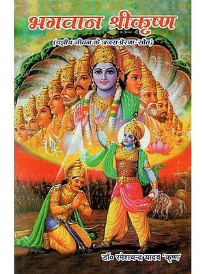 भगवान श्रीकृष्ण (यज्ञीय जीवन के अजस प्रेरणा - स्रोत) : Lord Shri Krishna (Ajas Inspiration - Source of Sacrificial Life)