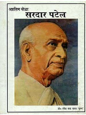 अप्रतिम योद्धा सरदार पटेल : Great Warrior Sardar Patel