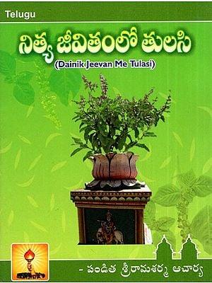 Dainik Jeevan Me Tulasi (Telugu)