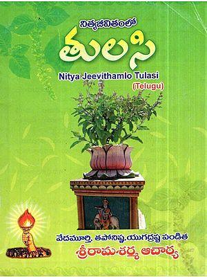 Nitya Jeevithamlo Tulasi (Telugu)