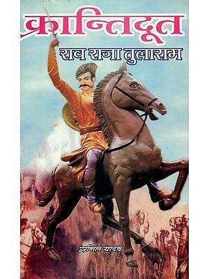 क्रांतिदूत राव राजा तुलाराम : Revolutionary Rao Raja Tularam