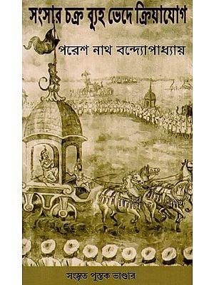 Samsar Chakrabuha Vada Kriyayoga (Bengali)