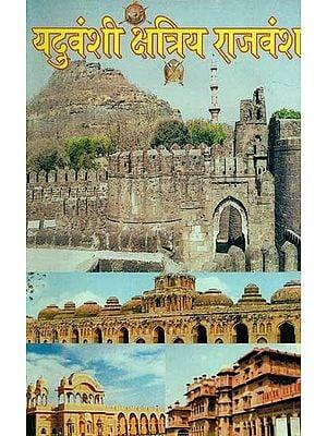 यदुवंशी क्षत्रिय राजवंश : Yaduvanshi Kshatriya Dynasty