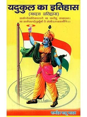 यदुकुल का इतिहास (यादव इतिहास) : History of Yadukul (Yadav History)