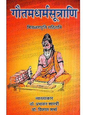 गौतमधर्मसूत्राणि- Gautama Dharma Sutra