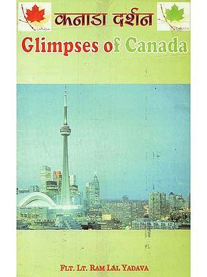 कनाडा दर्शन : Glimpses of Canada