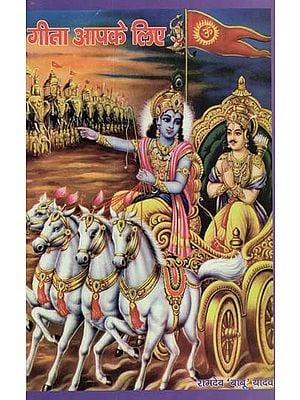 गीता आपके लिए - Gita for You
