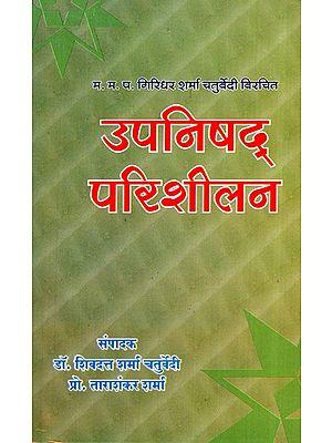 उपनिषद् परिशीलन- Upanishad Parishilan