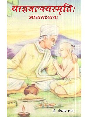 याज्ञवल्क्यस्मृति:- Yajnavalkya Smṛti