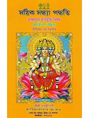 Sathika Sandhya Paddhati (Bengali)