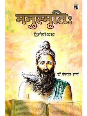 मनुस्मृति: (द्वितीयोध्याय)- Manusmriti (Second chapter)