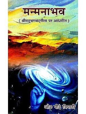 मनमनाभव (श्रीमद्भागवतगीता पर आधारित)- Manmanabhav (Based On Shrimad Bhagwat Geeta)