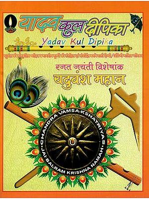 यादव कुल दीपिका : Yadav Kul Dipika