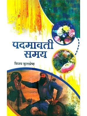 पदमावती समय- Time Of Padmavati (Poetry)