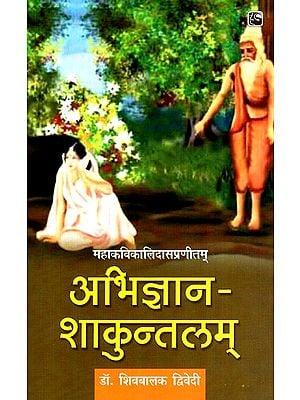 अभिज्ञानशाकुन्तलम्- Abhijnana Shakuntalam