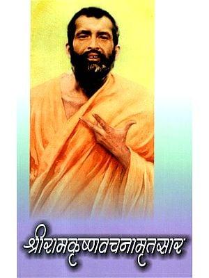 श्रीरामकृष्णवचनामृतसार- Sri Ramakrishna Vachanamritsar