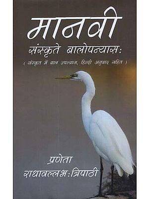 मानवी - Manvi - Children's Novel in Sanskrit With Hindi Translation