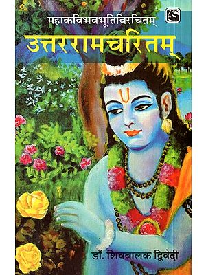 उत्तररामचरितम्- Uttara Ram Charitam