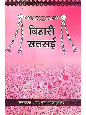 बिहारी सतसई- Bihari Satsai (Selected Dohas and Reviews)
