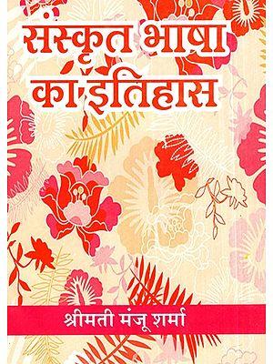 संस्कृत भाषा का  इतिहास- History of Sanskrit Language