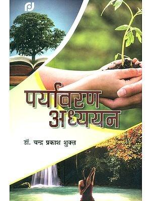 पर्यावरण अध्ययन- Environmental Studies